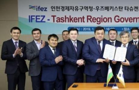 인천경제청-우즈벡 타슈켄트 주정부, 개발ㆍ투자협력 양해각서 체결