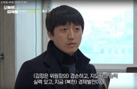 방심위, '오늘밤 김제동' 김정은 환영단장 인터뷰 '문제없음'