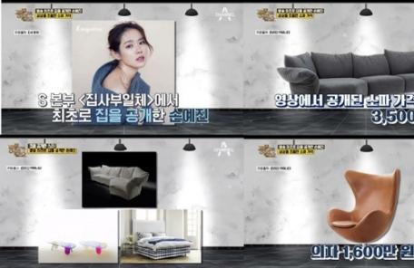 손예진 집 가구 가격, 소파 하나가 3500만원…의자도 무려 1600만원