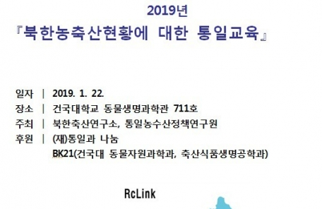 [지금 대학가] 건국대 북한축산연구소, 22일 '북한농축산현황에 대한 통일교육'