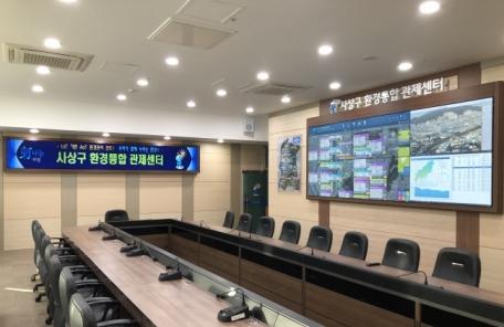 부산 사상구, 전국 최초 환경통합관제센터 가동