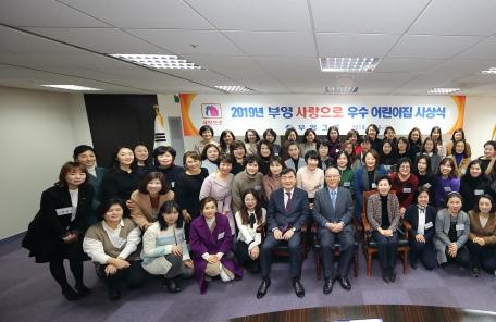 부영그룹, 2019년 모범 어린이집 시상식 개최