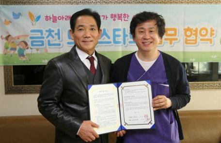 금천구, 드림스타트 아동 치과 진료 지원