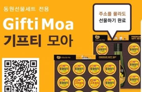 """동원몰 """"전화번호만 알면 명절선물 가능해요"""""""