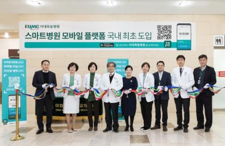 이대목동병원, 환자 편의 중심 통합형 스마트 병원 모바일 플랫폼 오픈