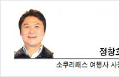 [문화스포츠 칼럼-정창호 소쿠리패스 여행사 사장] 아이슬란드 푸른 동굴, 서울의 슬픔