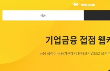 B2B 핀테크업체 웹케시, 올해 상장 1호 승인