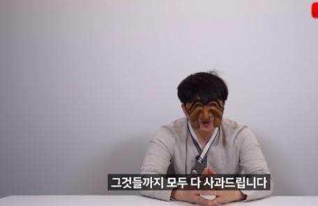 """'구독자 60만' 윾튜브 """"나는 쓰레기...사과합니다"""""""