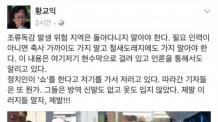 """'반기문 AI 소독'에 황교익 """"제발 이러지들 말자"""""""