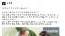 """김홍걸 """"반기문, 박근혜가 아직도 국가원수라고?"""""""