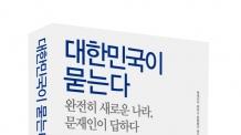 문재인 '대한민국이 묻는다' 베스트셀러1위, 40대 여성 집중 구매