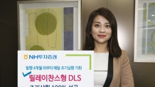NH투자증권 릴레이찬스 DLS 9건 조기상환 성공