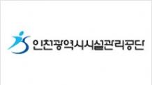 인천시설관리공단, 부패방지 시책평가'최우수'기관 선정
