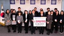 인천대 양운근 교수, 5500만원 대학발전기금 기부