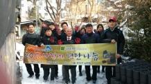 한국감정평가사협회,'사랑의 연탄 나눔'봉사