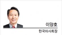 [광화문 광장-이양호 한국마사회장] 마도성공(馬到成功)의 기운을 전파할 때
