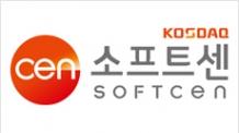 [생생코스닥] 소프트센, '대한민국 SW기업 경쟁력 대상' 수상