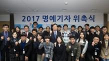 """코레일 명예기자단 8기 출범…""""온라인 소통 한걸음 더"""""""
