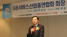 서비스산업총연합회 회장에 최중경 전 장관 취임