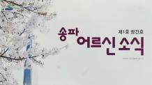 송파구, '송파 어르신 소식' 3월2일 창간