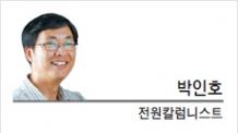 [라이프 칼럼-박인호 전원 칼럼니스트] 경칩, 봄의 길목에서