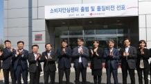 LG생활건강, 글로벌 최고 품질 기업 달성에 나섰다
