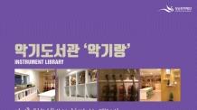 성남문화재단, '악기랑'' 악기대여 서비스