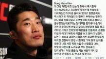 """김동현 태도 논란 해명…""""툭 치면서 사진 강요"""""""