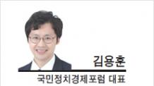 [헤럴드포럼- 김용훈 국민정치경제포럼 대표] 세계는 지금 경제전략적 노예해방