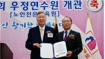 (동정)부영그룹, 대한노인회에 '우정연수원' 기부