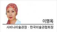 [라이프 칼럼-이명옥 사비나미술관장 과학문화융합포럼 공동대표] 예술과 스타트 업