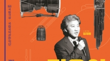 남미 민요로 꾸며진 …올 두번째 국악 브런치 콘서트 '정오의 음악회'