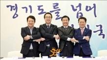 경기도-도의회, 국가발전 전략과제 대선공약화 협력