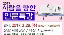 안양시, 사람을 향한 인문특강 개최