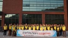 한난, 전국 18개지사 안전실천 결의대회