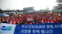 두산인프라코어, 창립 80주년 맞아 마라톤대회에 단체 참가