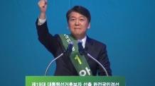 국민의당 첫 경선만에…안철수 전 대표 압승, 1위 확정