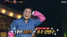 """'염소창법' 원조  가수 임병수, """"한국에 계속 있었다"""""""