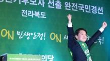 안철수, 국민의당 대선후보 전북 경선서 압승… 돌풍 이어질까