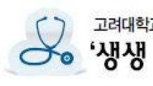 [생생건강 365] 단백뇨, 신장의 위험 알리는 신호