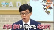 """""""MBC 맞아?""""…무한도전 시국풍자 '국민내각' 특집 예고"""