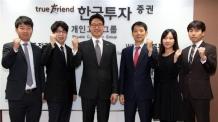 [기획] 한국투자증권, 해외채권 투자 대중화 시대를 연다