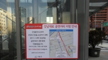 4월부터 '한남나들목~양재동 서울가정병원 앞' 흡연 단속
