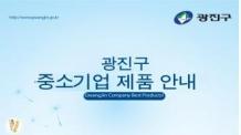 '제품 홍보 손 쉽게'…광진구 중소기업 안내책자 제작