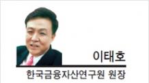 [헤럴드포럼- 이태호 한국금융자산연구원 원장 ] 문화콘텐츠 기금도입, 꼭 필요하다
