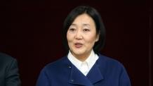 """박영선, 사진 공개하며 """"文 지지자들, 문자폭탄 독려"""""""