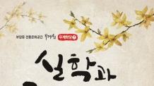 종로구, 무계원에서 '실학과 근대사상' 강좌 운영