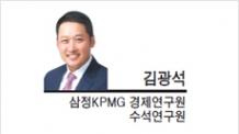 [특별기고-김광석 삼정KPMG 경제연구원 수석연구원 ] 긴축의 시대에 직면한 한국기업의 과제