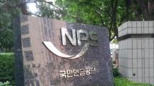 국민연금,'올해의 최우수 연기금상' 수상