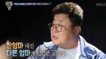 """졸혼男 백일섭  숨은 가정사…""""배다른 형제 있었다"""""""